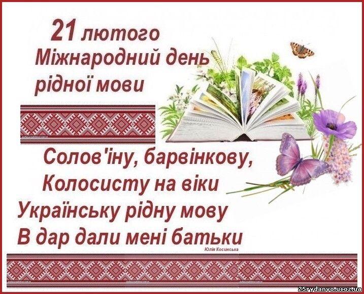 http://25rydanvo.ucoz.ua/mova/m.jpg